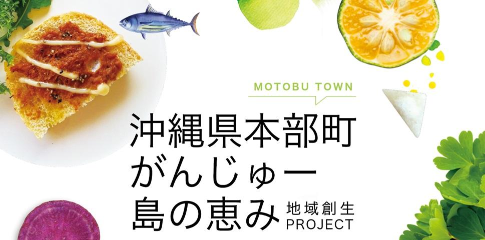 フードコンサル実績:地域創生プロジェクト@沖縄